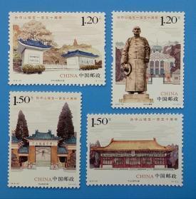2016-32 孙中山诞生一百五十周年纪念邮票(特价优惠)