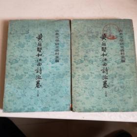 黄庭坚和江西诗派卷上下册全套(馆藏书)