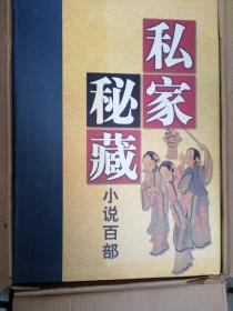 私家秘藏小说百部1.2.3共100卷