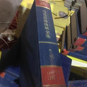 马克思恩格斯全集(第25卷)