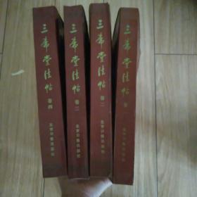 三希堂法帖   全四卷