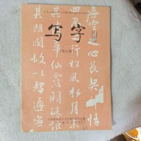 写字 第五册(九年义务教育三年制(四年制)初中课本)