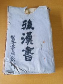 后汉书 民国 一卷本 世界书局影印