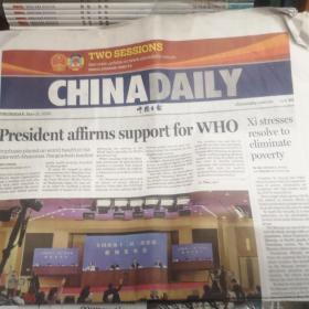 中国日报2020年5月21日
