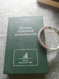 俄文原版:保险活动基础