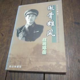 傲骨雄风:战将邓岳