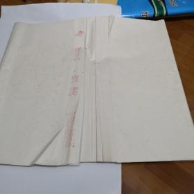 中国安徽宣纸  四尺  100张  有老年斑, 品自定  101号柜