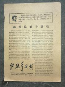 文革报:红炮手日报(全国各地革命委员会简单表)   1968年9月9日,第66号