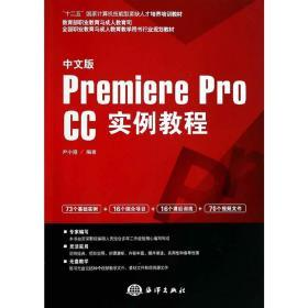 """中文版Premiere pro CC实例教程/""""十二五""""国家计算机技能型紧缺人才培养培训教材"""