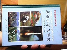 新编小学生字典(1999年增订本