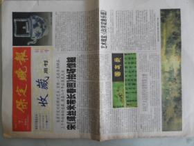 保定晚报收藏周刊。创刊号。2002.7.7。八开八版