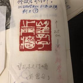 骆芃芃手打印谱四枚,出版原作
