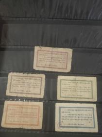 处理特价 55年全国通用粮票5张全套,新中国第一套开门粮票【十六两进制】1955年全国首套国票