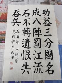 天津书法家范润华楷书真迹(标价非售价,有兴趣请联系咨询真实价格)