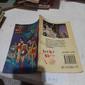 美少女战士-卷二5