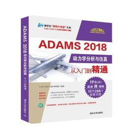 ADAMS 2018动力学分析与仿真