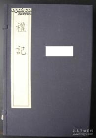 礼记(全一函三册 据北京图书馆藏本影印)
