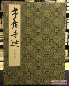 茅盾手迹 子夜篇(16开线装 全一函三册)影印手稿本