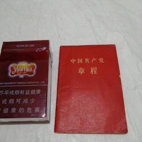 中国共产党章程(袖珍普及本)(第八次全国人民代表大会通过) (1957年第1版1965年北京第14印)