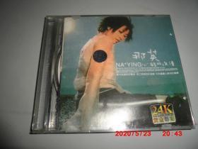 正版CD : 那英 心酸的浪漫