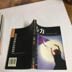 心力:北京抗击非典丛书