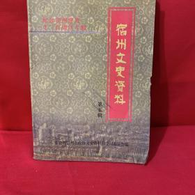 宿州文史资料 第五辑 纪念宿州建置一千二百周年专辑
