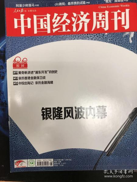 中国经济周刊2018年第48期