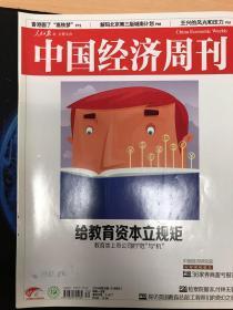 中国经济周刊2018年第39期