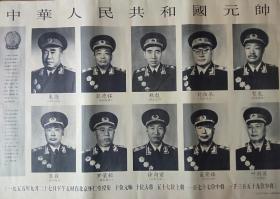 中华人民共和国元帅(画)