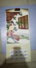 1980年历画-听琴(中国画):王叔晖作,76.6*34cm,9品【打卷发货。人民美术出版社,1979年一版二印,定价一角九分。】