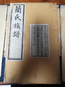 胶东小姓蔺氏族谱(青岛地区)