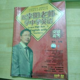 跟李阳老师学中学英语