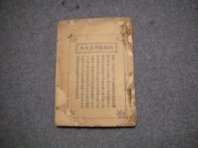 吕纯阳丹方大全(品相如图)