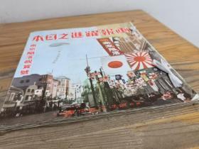 1938年2月号《画报跃进之日本》1册(昭和十三年,南京陷落祝贺号)