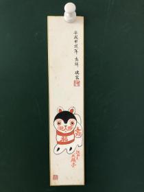 日本回流字画1147色纸 卡纸小画片