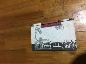 海外藏中国古代十大孤本.第三卷- 风月鉴【线装插图本