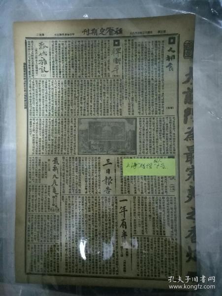 1924年晶报有娼妓广告 希少