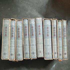 1956年浮雕头像版【鲁迅全集】 1-10卷 十册全(硬精装,带函套,无痕迹)