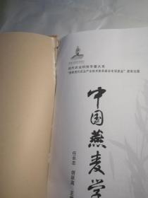 现代农业科技专著大系:中国燕麦学(书内前两页略有破损)
