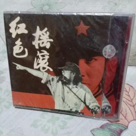 红色摇滚  光盘