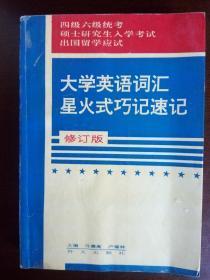 大学英语词汇 星火式巧记速记  修订版