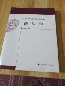 十二五现代远程教育法学专业系列教材:商法学