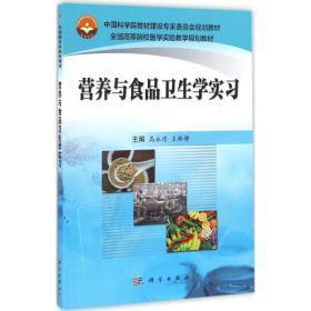 营养与食品卫生学实习