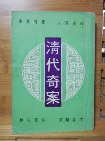 清代奇案(民国六十五年版)清宫秘史(顺治出家  雍正夺嫡)