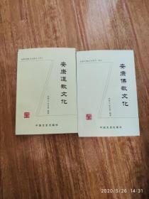 安康宗教文化研究(上下两册)