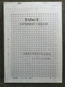 赞郁慕明主席纪念抗战胜利六十周年大陆行   (手抄复印稿)