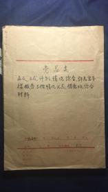 """上海新中华刀剪厂党总支""""五反""""""""三反""""综合材料原件一本装。内有""""五反""""""""三反""""计划,许志宝下楼报告,三摆情况汇总,揭露三反综合材料 等。内容丰富,保留了那个年代的痕迹。"""