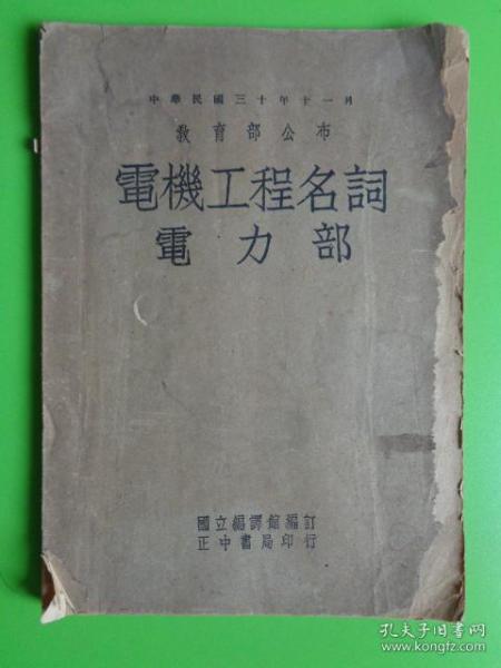 中华民国三十年十一月 教育部公布《电机工程名词 电力部》