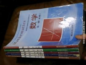 正版二手 高中教材数学必修1-5册一套 湘教版