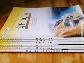 正版二手 高中教材语文必修1-5选修中国古代诗歌散文鉴赏(6本一套)人教版